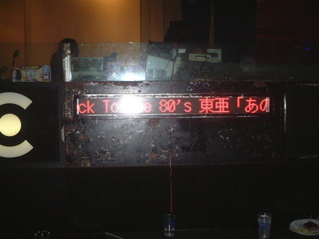 Back To The 80'東亜vol.12 / No.127