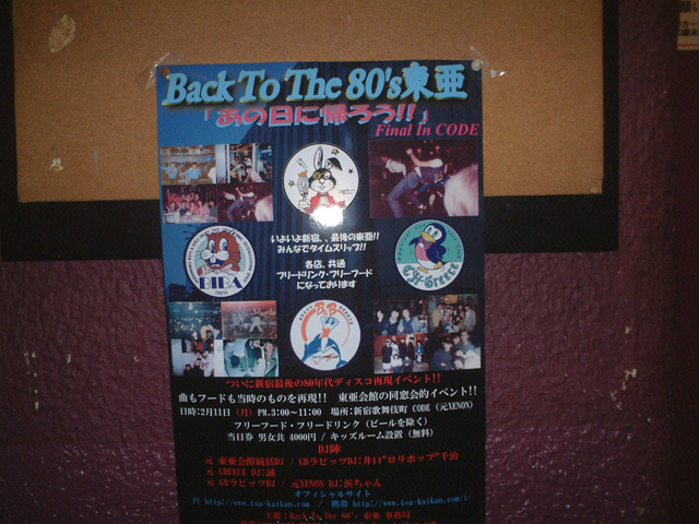 Back To The 80'東亜vol.14 / No.095