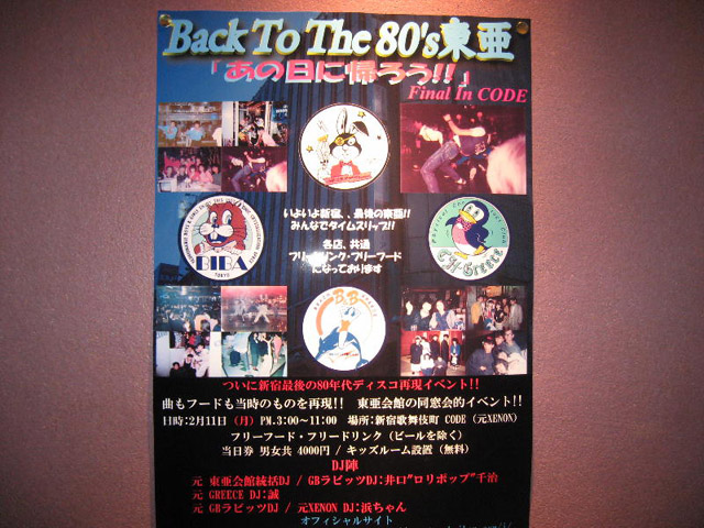 Back To The 80'東亜vol.14 / No.516