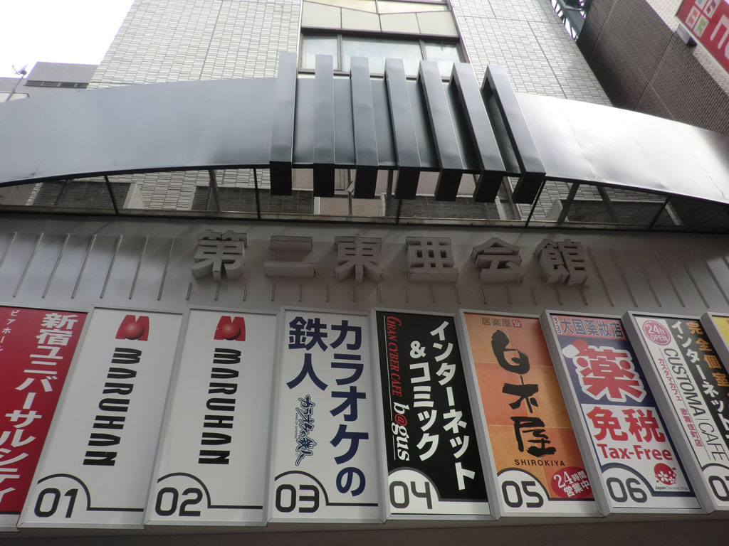 Back To The 80'東亜vol.17 / No.004