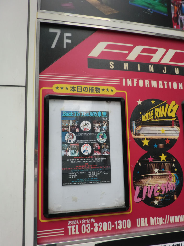 Back To The 80'東亜vol.17 / No.009